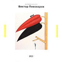 ヴィクトル・ピヴォヴァロフ作品集(新しい古典シリーズ)