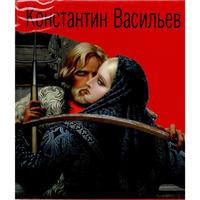 コンスタンチン・ワシーリエフ画集