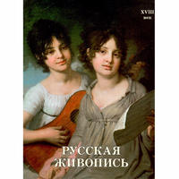 18世紀のロシア絵画