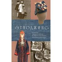 デニム生地の民族衣装:ロシア民族博物館コレクションより