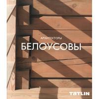 建築家ニコライ&ウラジーミル・ベロウーソフ作品集