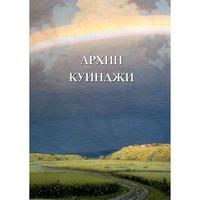 アルヒープ・クインジ画集(ロシアの伝統絵画シリーズ)