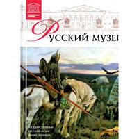 国立ロシア美術館カタログ