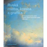 ロシアの絵画、素描、グラフィック:ナーホト美術館の19〜20世紀コレクションより