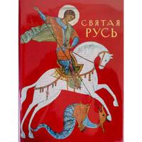 ロシア美術館:聖なるルーシ