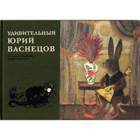 素晴らしき絵本画家ユーリー・ヴァスネツォフ