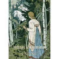 イヴァン・ビリービン画集:ロシアの昔話