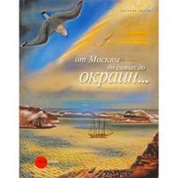 ロシア美術館:モスクワからロシアの果てまで