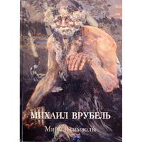 ミハイル・ヴルーベリ:世界と象徴
