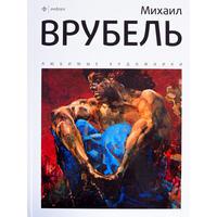 ミハイル・ヴルーベリ画集