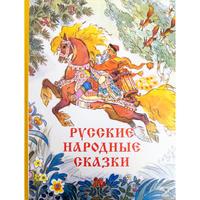 絵本:ロシアの民話(ニコライ・コチェルギン)