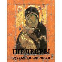 ロシアイコンの傑作集