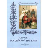 ロマノフ王朝時代の民族衣装