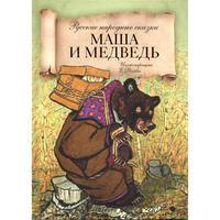 絵本:マーシャと熊