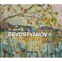 ロシア美術館:ウラジーミル・セヴォスチャノフ画集