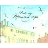 ヴィヴァルディ『四季』 アントニオの物語