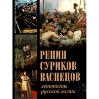 レーピン、スーリコフ、ヴァスネツォフ