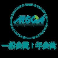 MQSQA一般会員:年会費