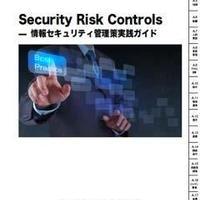Risk Control 『管理策実践ガイド 2.1版』2019年版
