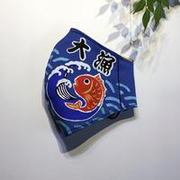 ウコン染め抗菌マスク 大漁旗/鯛