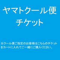 ヤマトクール便指定チケット