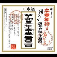 甲子   立春朝搾り    1800ml