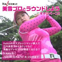 Italico買って美雪プロとラウンドしようキャンペーン!対象商品ITALICO BELLA(30カプセル付)