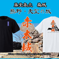 【送料無料】赤木城Tシャツ