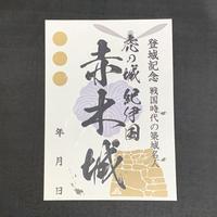 赤木城【御城印】