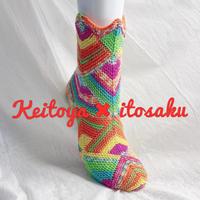 かかとから編むドミノ編み靴下 PDF ダウンロードパターン