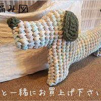ダックスフント 編み図