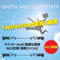 ツイッターbotに最適な原稿662記事【複数ジャンル】