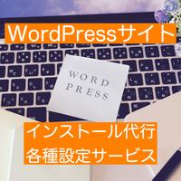 WordPress設置代行【訳ありサービス】