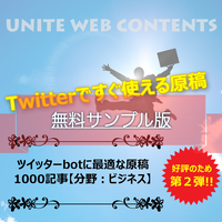サンプル:第二弾!ツイッターbotに最適な原稿記事【ジャンル:ビジネス・起業・独立】