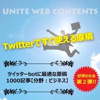 第二弾!ツイッターbotに最適な原稿1000記事【ジャンル:ビジネス・起業・独立】