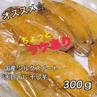 【訳あり】 干し芋 シルクスイート 300g