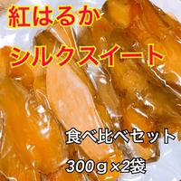 【訳あり】 干し芋 紅はるか シルクスイート 食べ比べセット