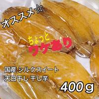 【訳あり】 干し芋 シルクスイート 400g