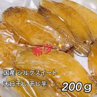 【最高品質】 干し芋 シルクスイート 200g