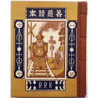画像データ 武井武雄 刊本豆本第4冊 「善悪読本」 昭和13年刊