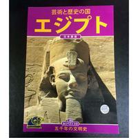 芸術と歴史の国エジプトのガイドブック 5000年の文明史