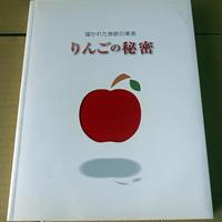 図録 りんごの秘密