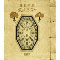 画像データ 武井武雄 私刊豆本第1冊「十二支絵本」昭和10年発行