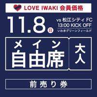 【LOVE IWAKI会員限定前売券】JFL第27節 vs 松江シティFC/メイン自由席/大人