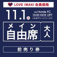 【LOVE IWAKI会員限定前売券】JFL第26節 vs Honda FC/メイン自由席/大人