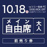 【一般前売券】JFL第24節 vs ソニー仙台FC/メイン自由席/大人