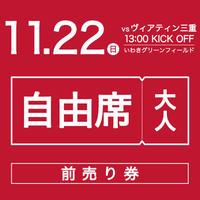 【一般前売券】JFL第29節 vs ヴィアティン三重/自由席/大人