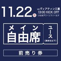 【一般前売券】JFL第29節 vs ヴィアティン三重/メイン自由席/ユース(高校生以下)
