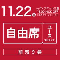 【一般前売券】JFL第29節 vs ヴィアティン三重/自由席/ユース(高校生以下)