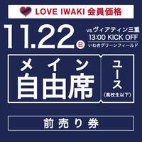 【LOVE IWAKI会員限定前売券】JFL第29節 vs ヴィアティン三重/メイン自由席/ユース(高校生以下)